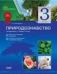 Природознавство. 3 клас
