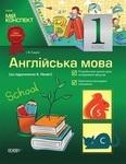 Англійська мова. 1 клас