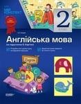 Англійська мова. 2 клас