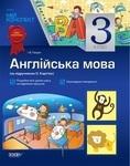 Англійська мова. 3 клас