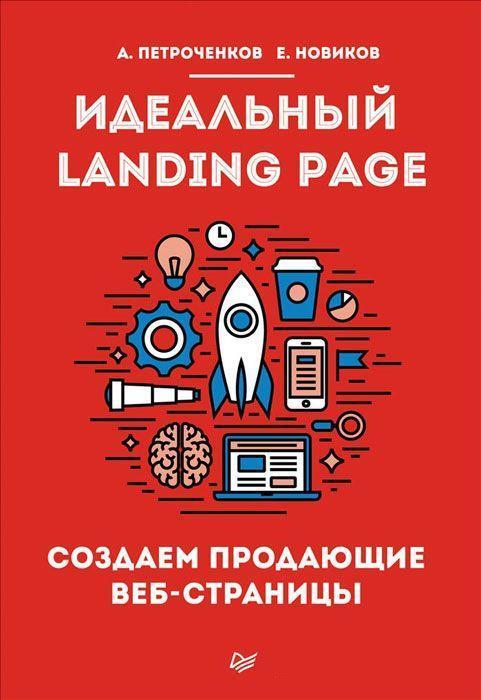 """Купить книгу """"Идеальный Landing Page. Создаем продающие веб-страницы"""""""