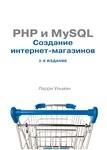 PHP и MySQL: создание интернет-магазинов