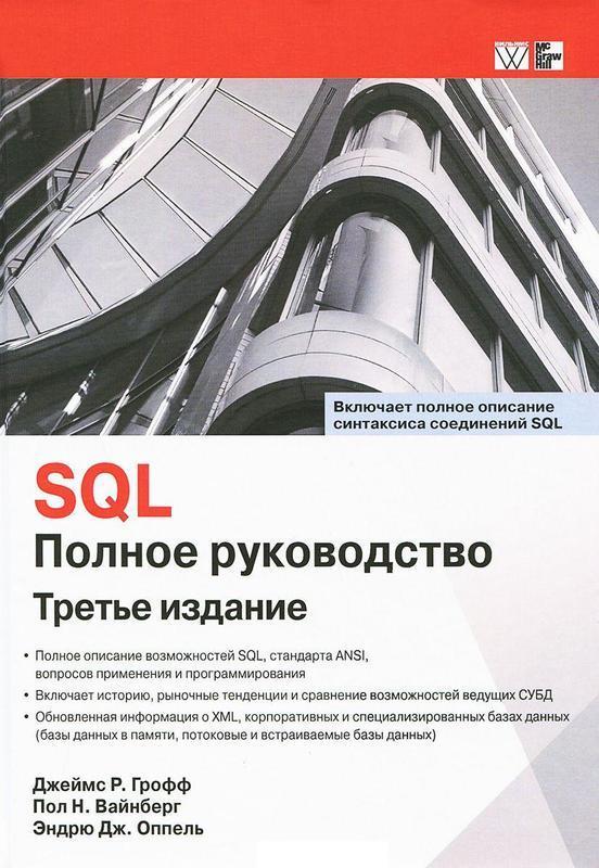 """Купить книгу """"SQL. Полное руководство"""""""