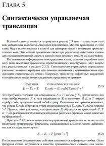 Книга компиляторы принципы, т