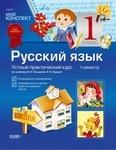 Русский язык. 1 класс. І семестр. Устный практический курс