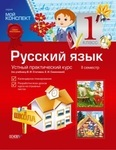 Русский язык. 1 класс. ІІ семестр. Устный практический курс