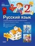 Русский язык. 2 класс. ІI семестр. Обучение грамоте. Развитие умений устной и письменной речи