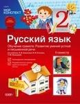 Русский язык.2 класс. II семестр