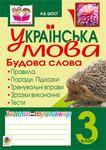 Українська мова. Будова слова. Зошит-тренажер. 3 клас