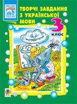 Творчі завдання з української мови. Дидактичний матеріал. 3 клас