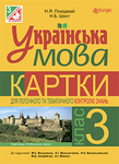 Українська мова. Картки для поточного та тематичного контролю знань. 3 клас