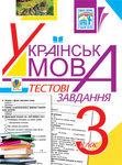 Українська мова. Тестові завдання. 3 клас. Посібник-практикум