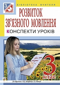 """Купить книгу """"Розвиток зв'язного мовлення. Конспекти уроків. 3 клас"""""""