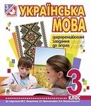 Українська мова. Диференційовані завдання до вправ. 3 клас