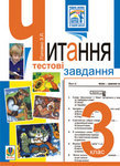 Читання. Тестові завдання. 3 клас. Навчальний посібник