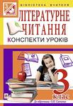 Літературне читання. Конспекти уроків. 3 клас. Посібник для вчителя - купить и читать книгу
