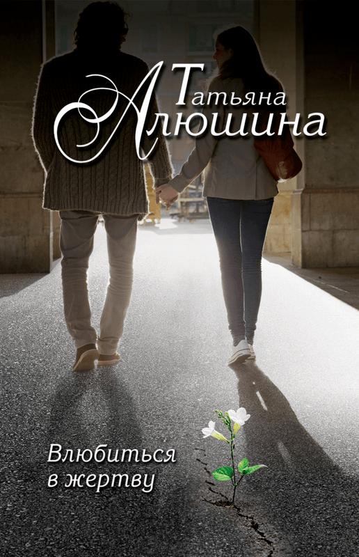 """Купить книгу """"Влюбиться в жертву"""""""