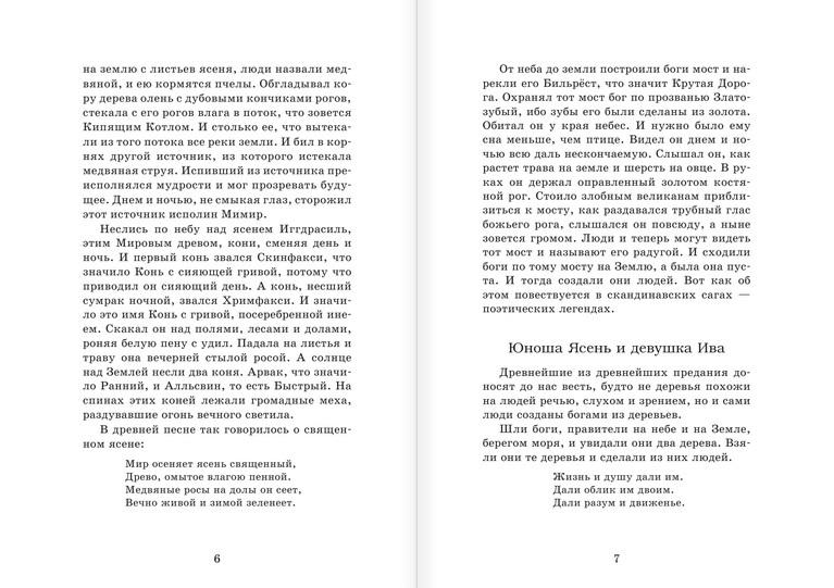 """Купить книгу """"Рыцари Круглого стола. Мифы и легенды народов Европы"""""""