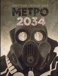 """Обложка книги """"Метро 2034"""""""