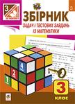 """Обложка книги """"Збірник задач і тестових завдань із математики. 3 клас"""""""