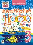 """Книга """"Математика. 1000 задач. 3 клас. Збірник"""" обложка"""