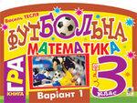 Футбольна математика. Книга-гра. 3 клас. Варіант 1