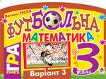 Футбольна математика. Книга-гра. 3 клас. Варіант 3
