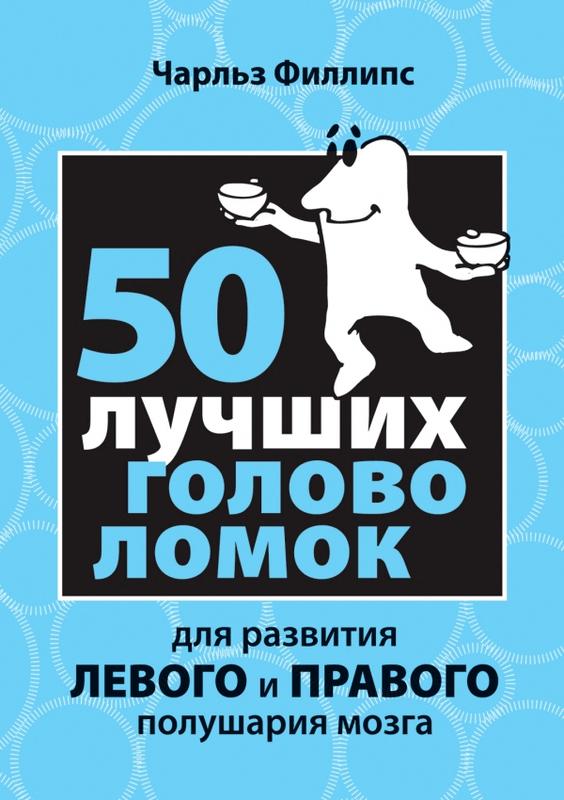 """Купить книгу """"50 лучших головоломок для развития левого и правого полушария мозга"""""""