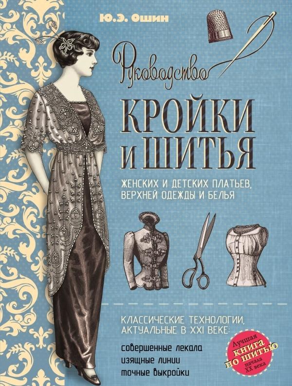 e6d8a706a2a5 Купить книгу #Руководство кройки и шитья в Киеве и Украине
