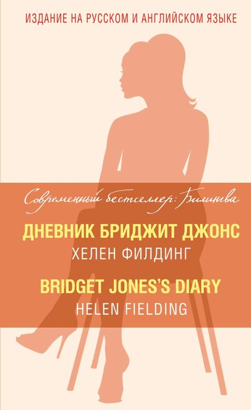 """Купить книгу """"Дневник Бриджит Джонс / Bridget Jones's Diary"""""""