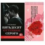 """Фото книги """"Пятьдесят оттенков серого + 30 фантов для исполнения женских желаний, которые усилят вашу любовь и красоту"""""""