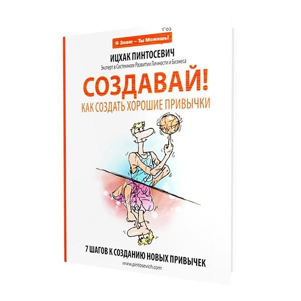Создавай! Как создать хорошие привычки - купить и читать книгу