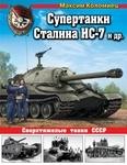 Супертанки Сталина ИС-7 и др. Сверхтяжелые танки СССР