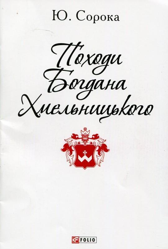 """Купить книгу """"Походи Богдана Хмельницького"""""""
