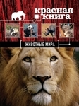 Красная книга. Животные мира