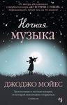 """Обложка книги """"Ночная музыка"""""""