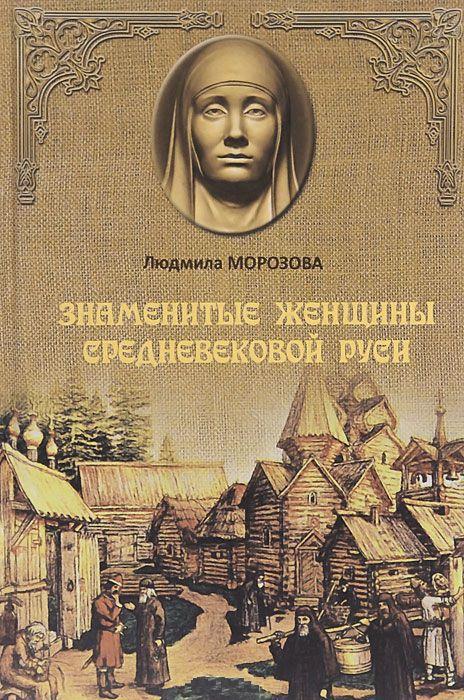 """Купить книгу """"Знаменитые женщины Средневековой Руси"""""""