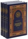 Толкование Священного Корана (комплект из 3 книг)