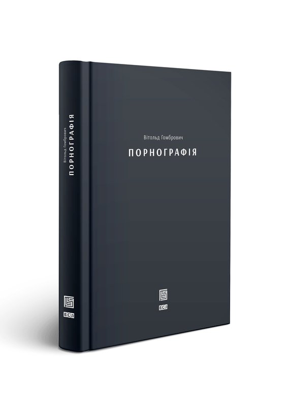 """Купить книгу """"Порнографiя"""""""