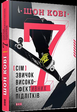 """Купить книгу """"7 звичок високоефективних підлітків"""""""