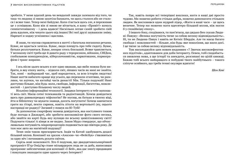 Купить книгу  7 звичок високоефективних підлітків в Киеве и Украине d6efdac6b3b11