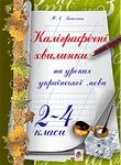 Каліграфічні хвилинки на уроках української мови. 2-4 класи (з голограмою)