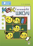 КВК в початковій школі