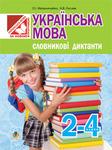 Українська мова. Словникові диктанти. 2-4 класи