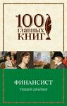 """Книга """"Финансист"""" обложка"""