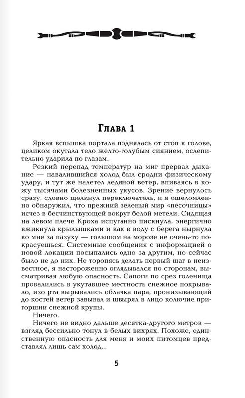"""Купить книгу """"ВИКС. Ключник"""""""