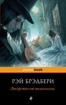 Обложка книги Рэй Брэдбери