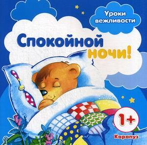 """Купить книгу """"Спокойной ночи!"""""""