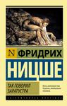 Обложки книг Фридрих Ницше