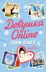 """Обложка книги """"Девушка Online"""""""